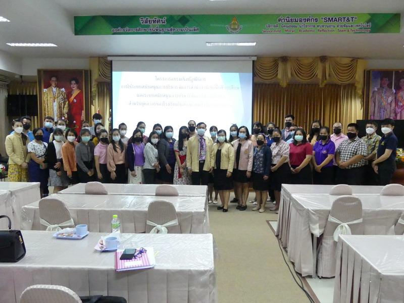 อบรมเชิงปฏิบัติการการใช้ระบบสนับสนุนการบริหารจัดการสำนักงานเขตพื้นที่การศึกษา และระบบสนับสนุนการบริหารจัดการสถานศึกษา (AMSS++) ให้กับผู้ปฏิบัติหน้าที่ธุรการโรงเรียน