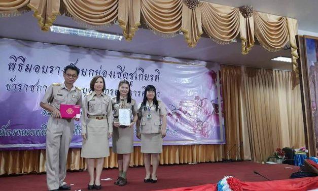 สมเกียรติสมศักดิ์ศรีครูเชียงใหม่ เขต 4