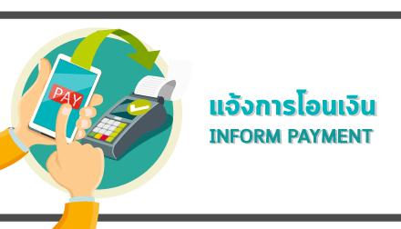 แจ้งโอนเงินเข้าบัญชีเงินฝากธนาคาร กุมภาพันธ์ 2563