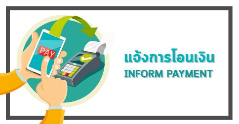 แจ้งโอนเงินเข้าบัญชีเงินฝากธนาคาร กันยายน 2563