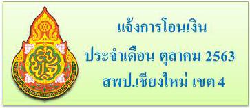 แจ้งโอนเงินเข้าบัญชีเงินฝากธนาคาร ตุลาคม 2563