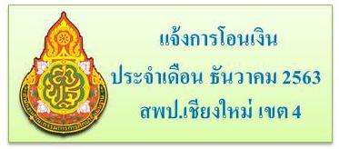 แจ้งโอนเงินเข้าบัญชีเงินฝากธนาคาร ธันวาคม 2563