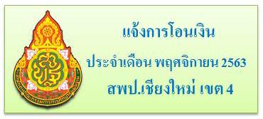 แจ้งโอนเงินเข้าบัญชีเงินฝากธนาคาร พฤศจิกายน 2563