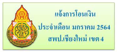 แจ้งโอนเงินเข้าบัญชีเงินฝากธนาคาร มกราคม 2564