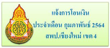 แจ้งโอนเงินเข้าบัญชีเงินฝากธนาคาร กุมภาพันธ์ 2564