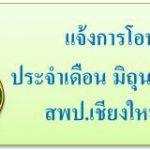 แจ้งโอนเงินเข้าบัญชีเงินฝากธนาคาร มิถุนายน 2564