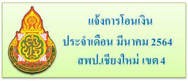 แจ้งโอนเงินเข้าบัญชีเงินฝากธนาคาร มีนาคม 2564