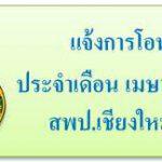 แจ้งโอนเงินเข้าบัญชีเงินฝากธนาคาร เมษายน 2564