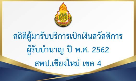 สถิติผู้มารับบริการของผู้รับบำนาญปี พ.ศ. 2562