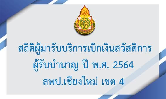 สถิติผู้มารับบริการผู้รับบำนาญปี 2564