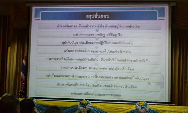 ประชุมซักซ้อมแนวทางการเลื่อนเงินเดือนข้าราชการครูและบุคลากรทางการศึกษา ครั้งที่ 1 (เมษายน 2562)