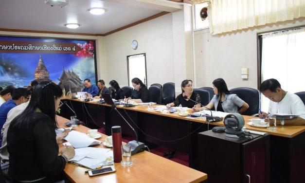 การประชุมคณะกรรมการบริหารอัตรากำลังข้าราชการครูและบุคลากรทางการศึกษา ครั้งที่ 2/2562
