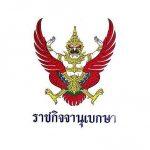 ระเบียบสำนักนายกรัฐมนตรี ว่าด้วยการประดับเครื่องราชอิสริยาภรณ์ไทย ฉบับที่ 2 พ.ศ. 2562