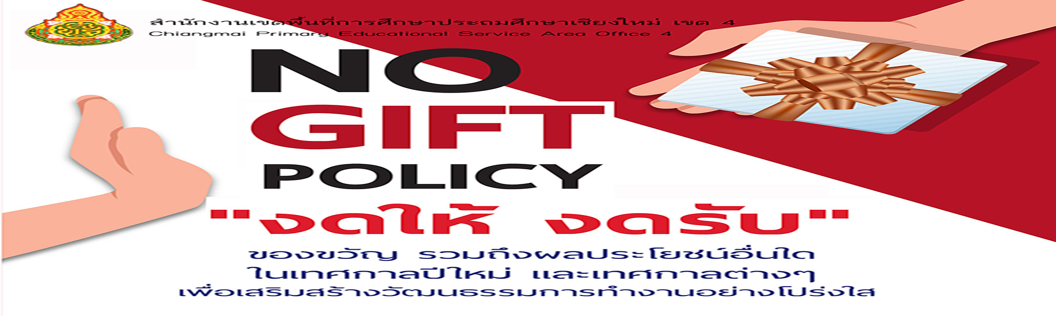 no_gift_policy2160
